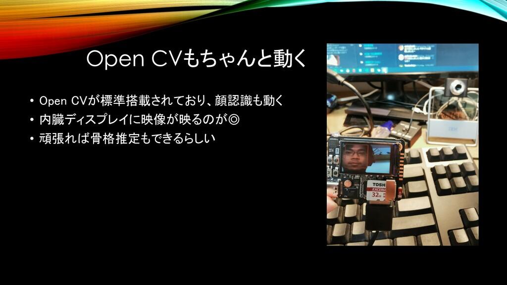 Open CVもちゃんと動く • Open CVが標準搭載されており、顔認識も動く • 内臓デ...