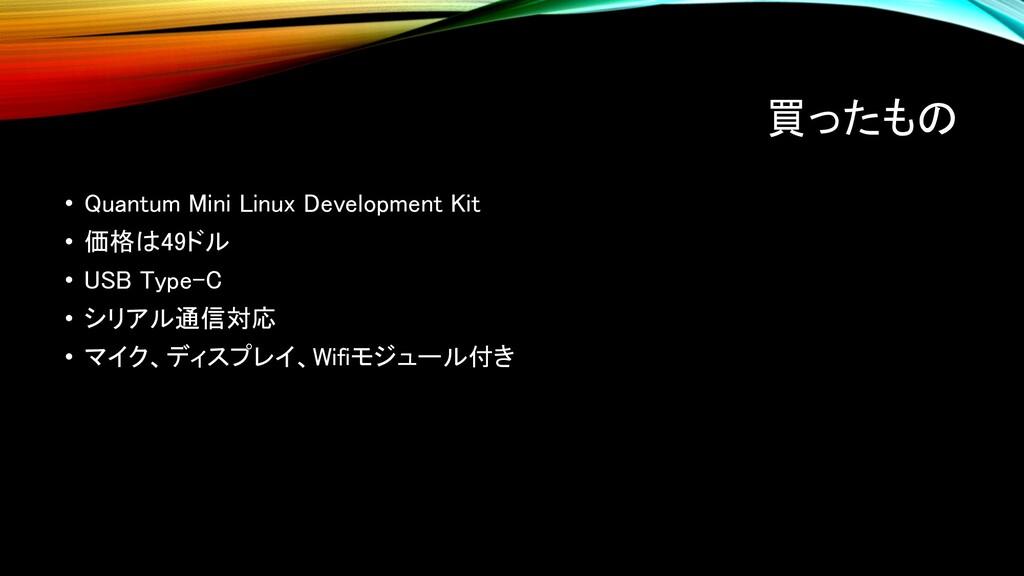 買ったもの • Quantum Mini Linux Development Kit • 価格...