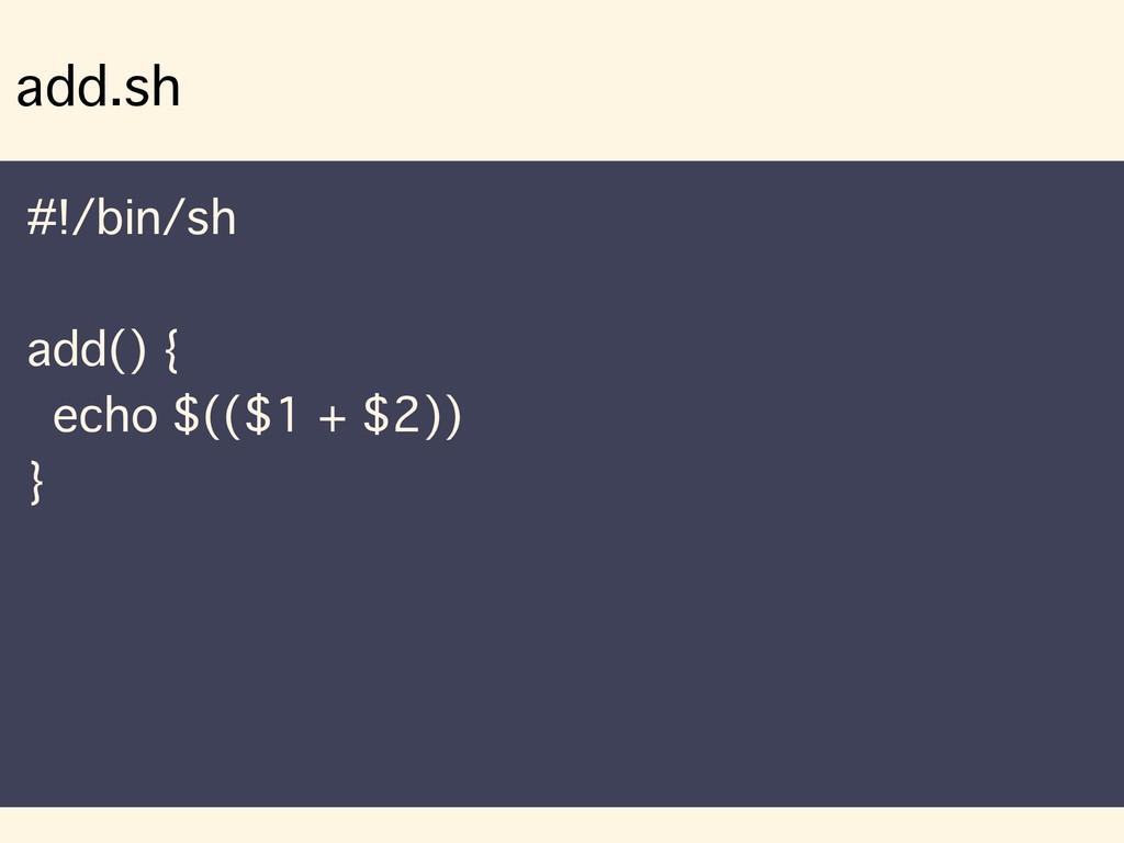 #!/bin/sh add() { echo $(($1 + $2)) } add.sh