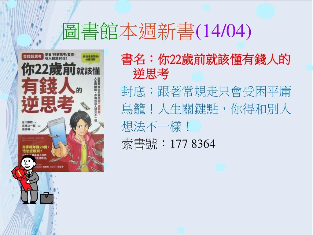 圖書館本週新書(14/04) 書名:你22歲前就該懂有錢人的 逆思考 封底:跟著常規走只會受困...