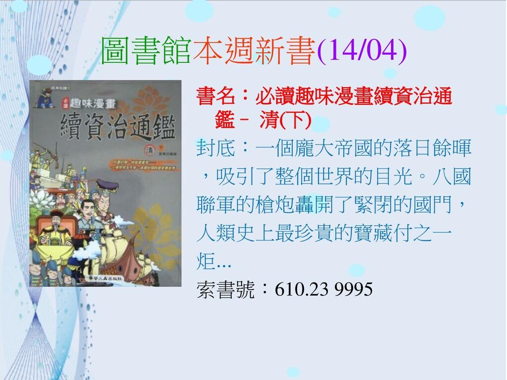 圖書館本週新書(14/04) 書名:必讀趣味漫畫續資治通 鑑– 清(下) 封底:一個龐大帝國的...