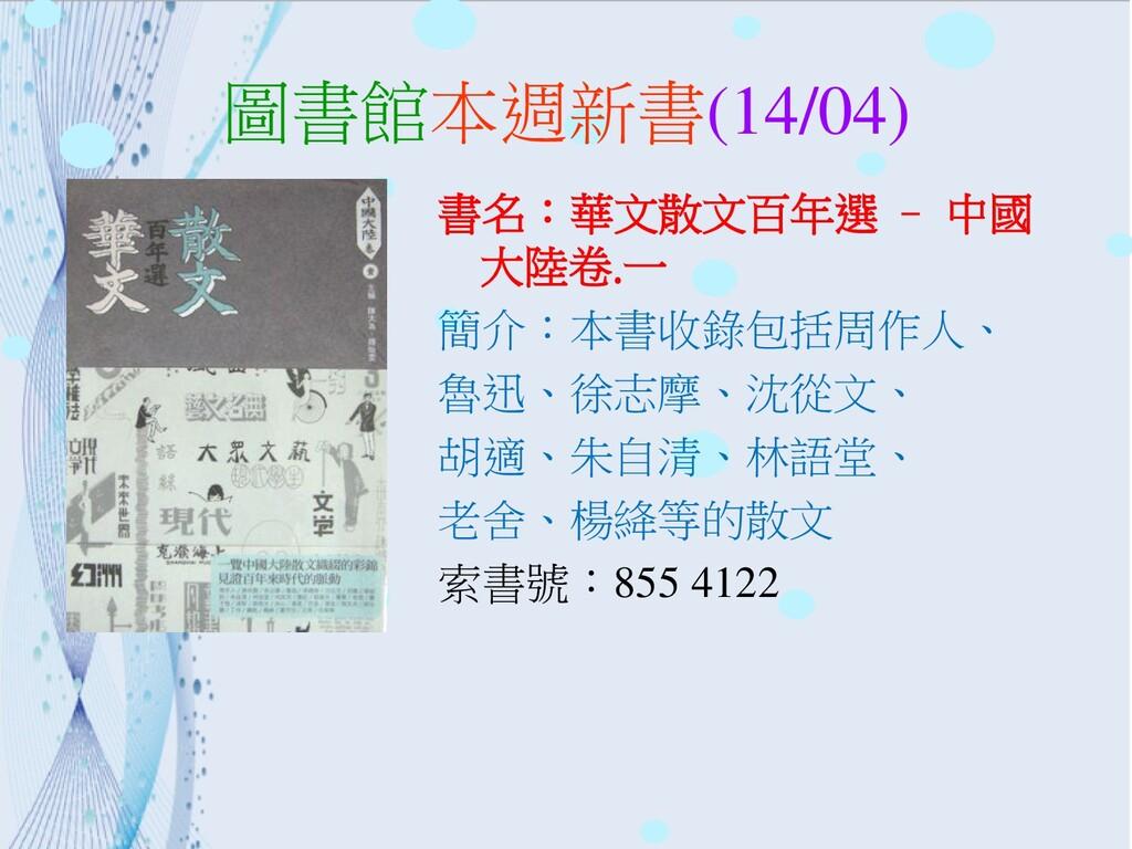 圖書館本週新書(14/04) 書名:華文散文百年選 – 中國 大陸卷.一 簡介:本書收錄包括周...
