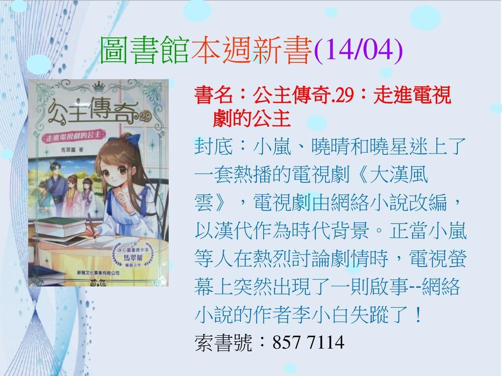 圖書館本週新書(14/04) 書名:公主傳奇.29:走進電視 劇的公主 封底:小嵐、曉晴和曉星...
