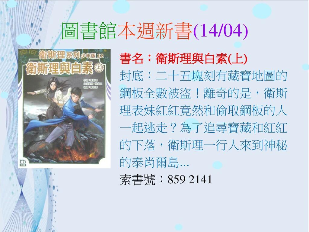 圖書館本週新書(14/04) 書名:衛斯理與白素(上) 封底:二十五塊刻有藏寶地圖的 鋼板全數...