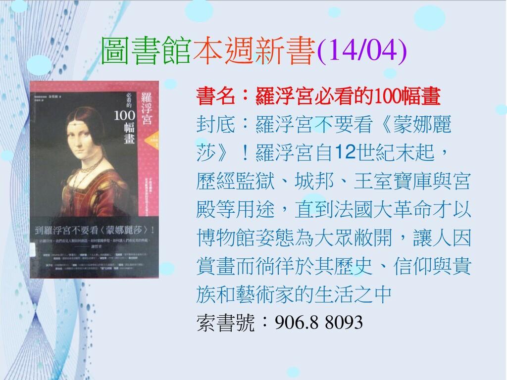 圖書館本週新書(14/04) 書名:羅浮宮必看的100幅畫 封底:羅浮宮不要看《蒙娜麗 莎》!...