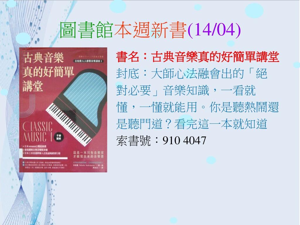 圖書館本週新書(14/04) 書名:古典音樂真的好簡單講堂 封底:大師心法融會出的「絕 對必要...