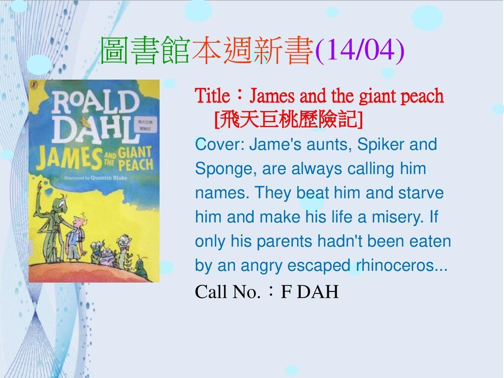 圖書館本週新書(14/04) Title:James and the giant peach ...