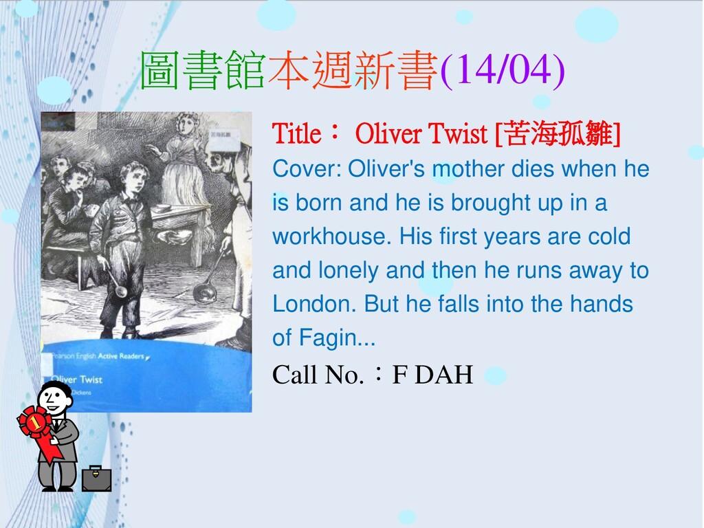 圖書館本週新書(14/04) Title: Oliver Twist [苦海孤雛] Cover...