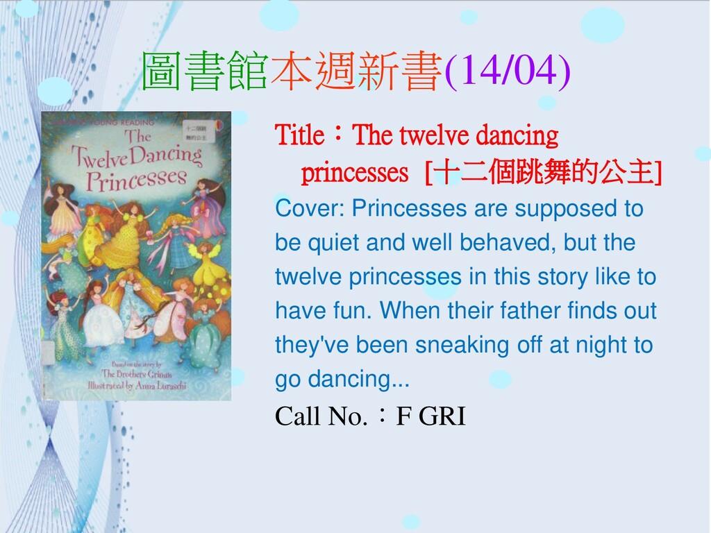 圖書館本週新書(14/04) Title:The twelve dancing princes...