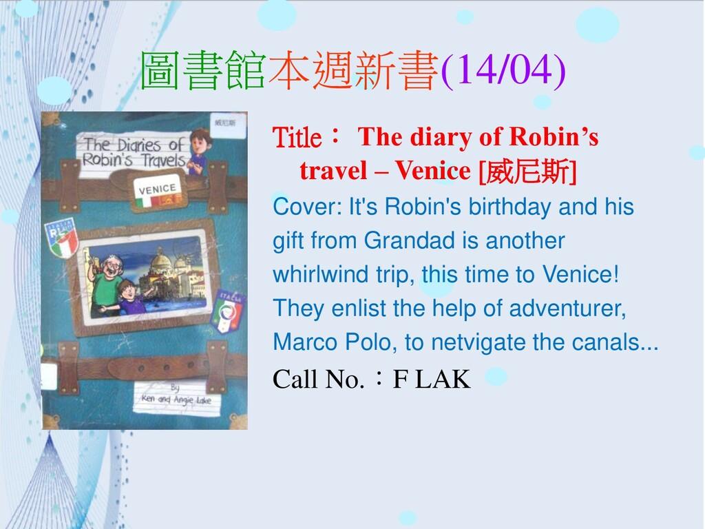 圖書館本週新書(14/04) Title: The diary of Robin's trav...