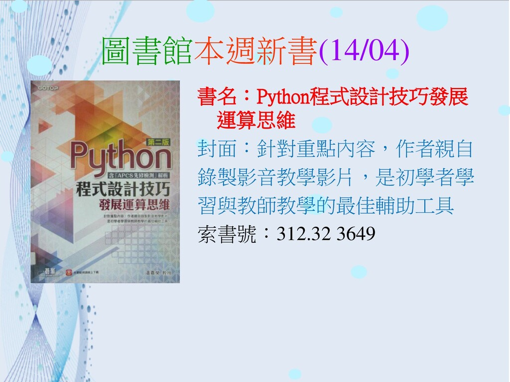 圖書館本週新書(14/04) 書名:Python程式設計技巧發展 運算思維 封面:針對重點內容...
