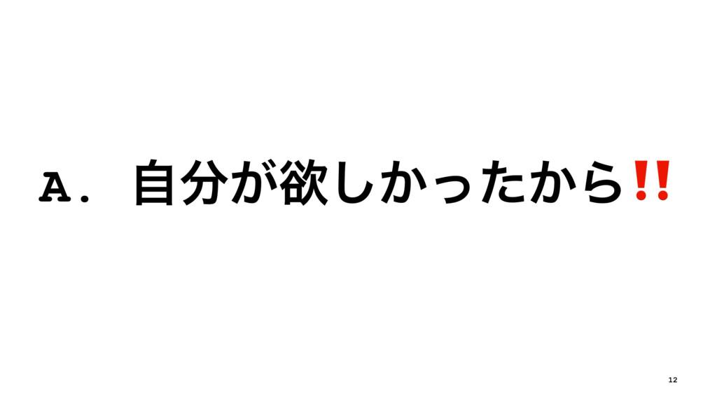 A. ͕ࣗཉ͔͔ͬͨ͠Β‼ 12