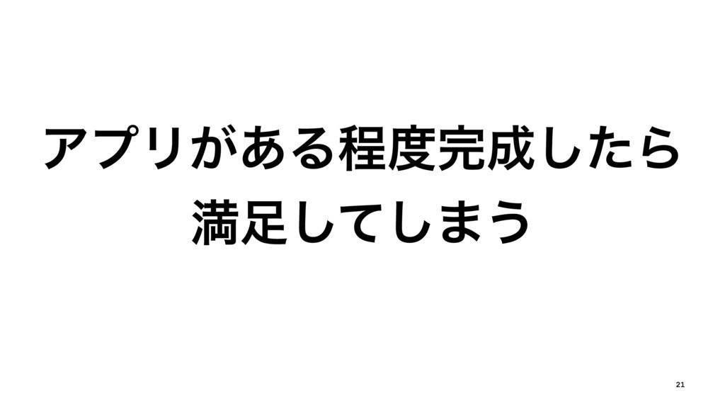 ΞϓϦ͕͋Δఔͨ͠Β ຬͯ͠͠·͏ 21