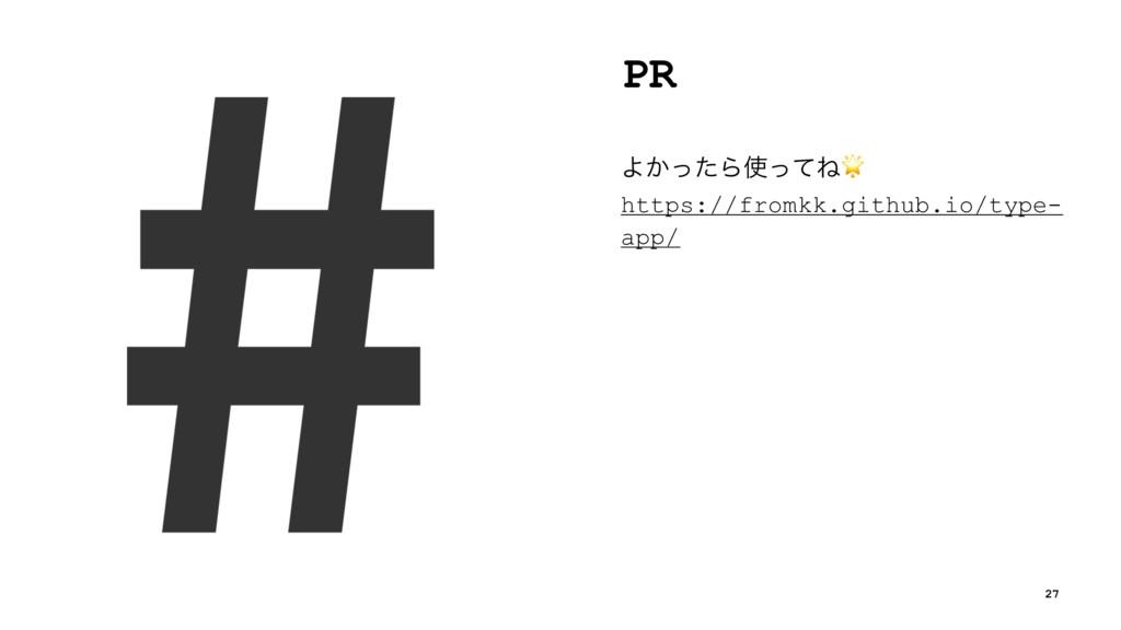 PR Α͔ͬͨΒͬͯͶ! https://fromkk.github.io/type- ap...