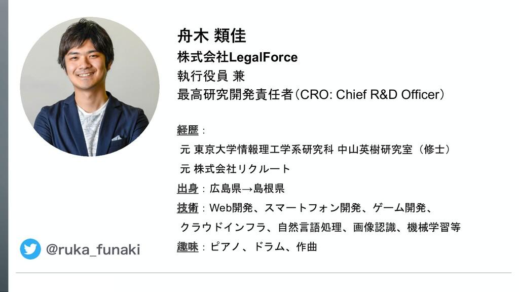 ⾈⽊ 類佳 株式会社LegalForce 執行役員 兼 最高研究開発責任者(CRO: Chie...