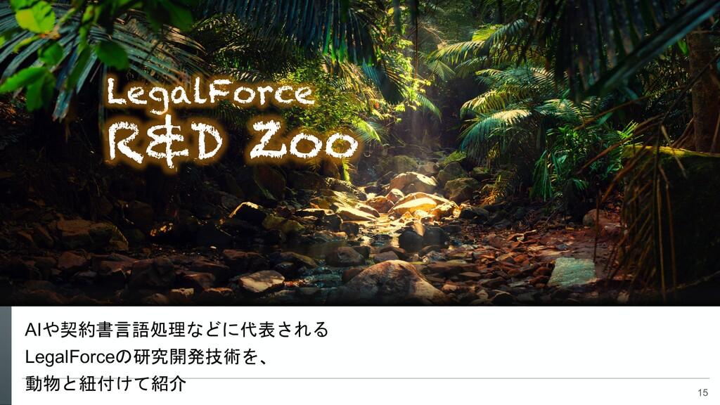 15 LegalForce R&D Zoo AIや契約書言語処理などに代表される LegalF...