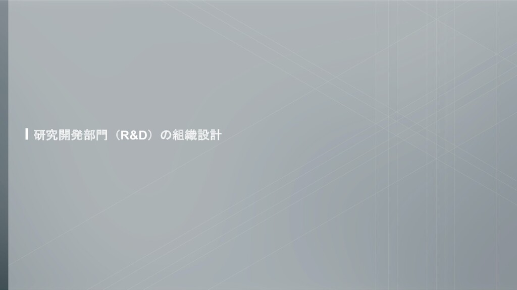 研究開発部門(R&D)の組織設計