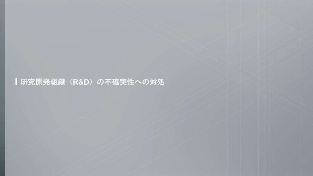 研究開発組織(R&D)の不確実性への対処
