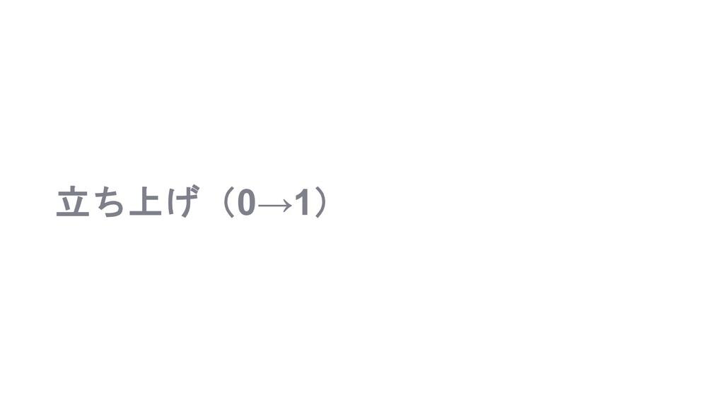 立ち上げ(0→1)