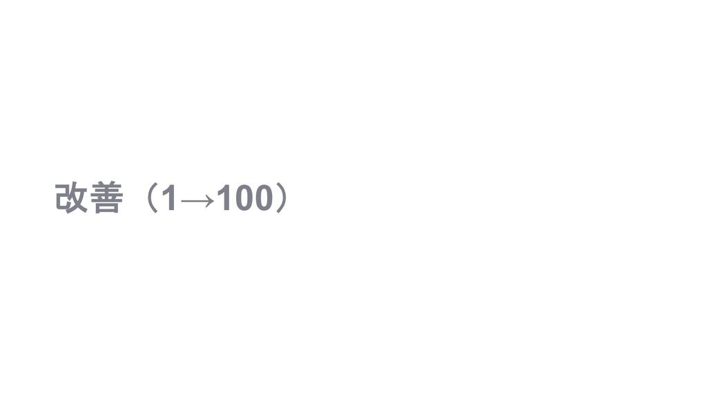 改善(1→100)