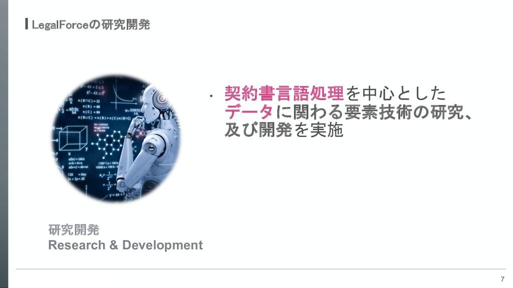 7 LegalForceの研究開発 • 契約書言語処理を中心とした データに関わる要素技術の研...