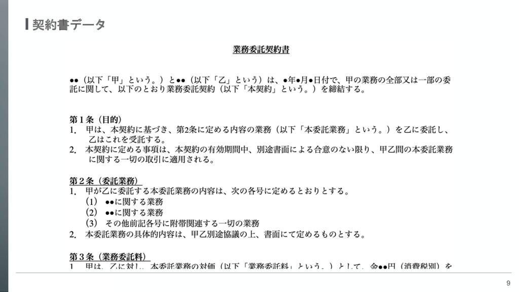 9 契約書データ