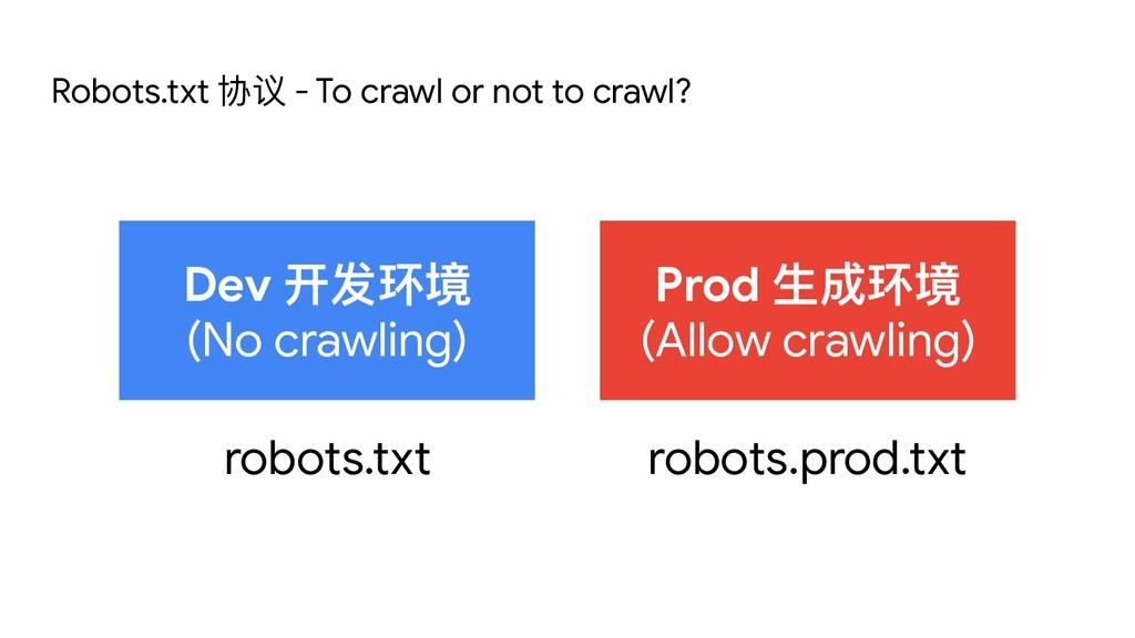 Dev 开发环境  (No crawling) Prod ⽣生成环境  (Allow craw...