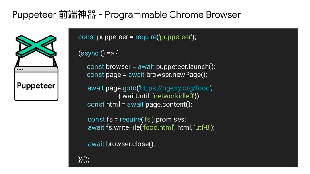 Puppeteer 前端神器器 - Programmable Chrome Browser c...
