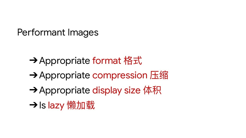 Performant Images  ➔Appropriate format 格式  ➔App...