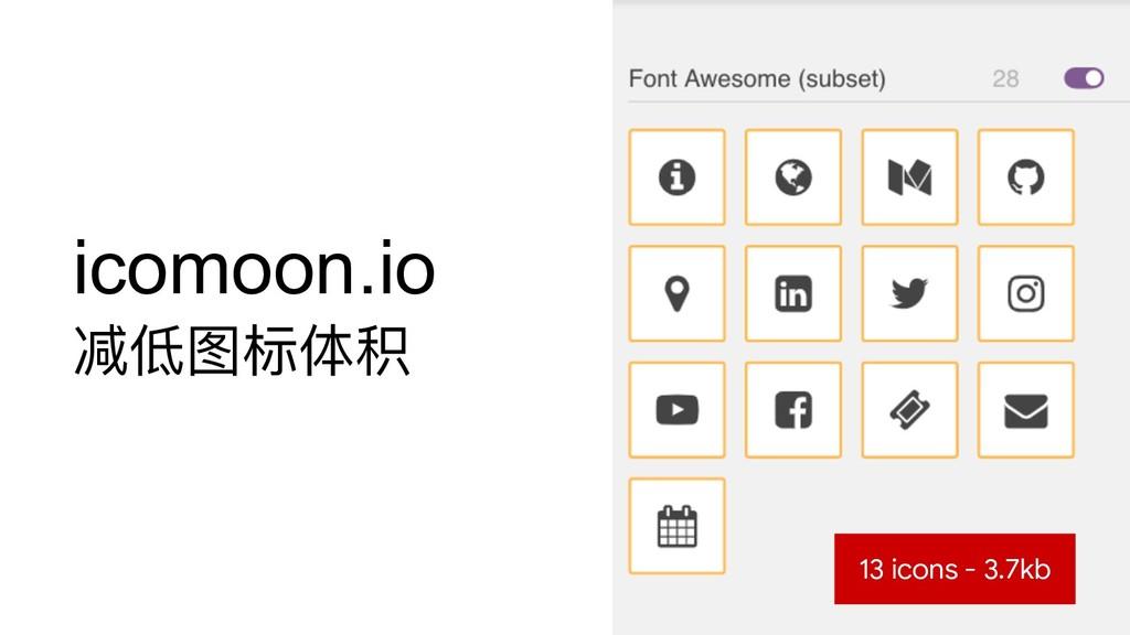 icomoon.io 减低图标体积 13 icons - 3.7kb