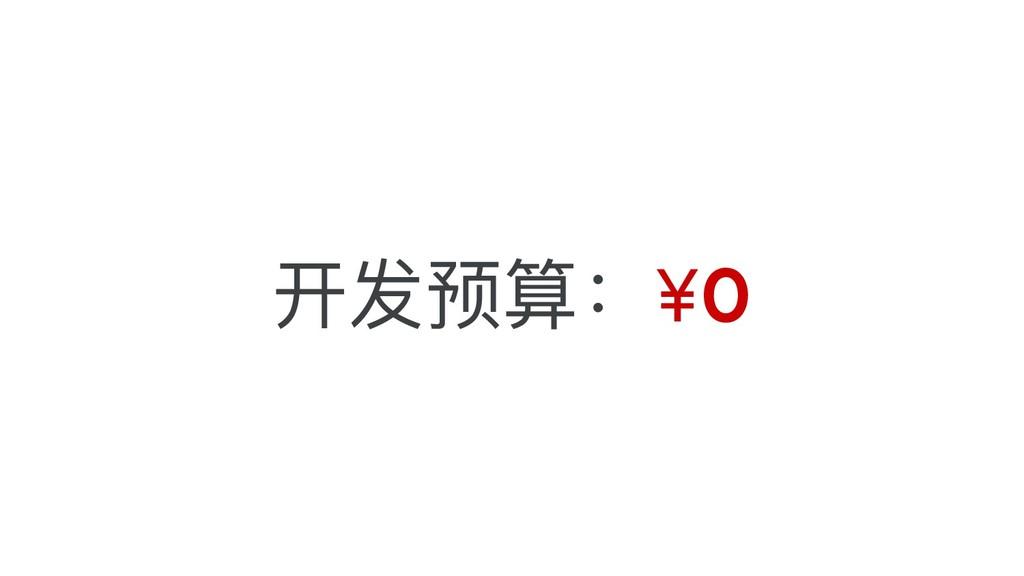 开发预算:¥0