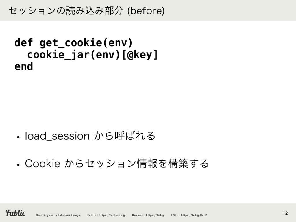 12 def get_cookie(env) cookie_jar(env)[@key] en...