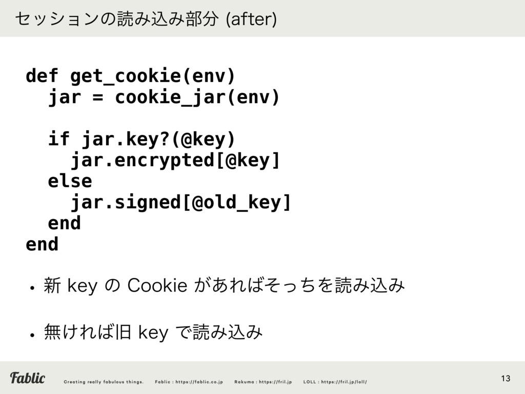 13 def get_cookie(env) jar = cookie_jar(env) if...