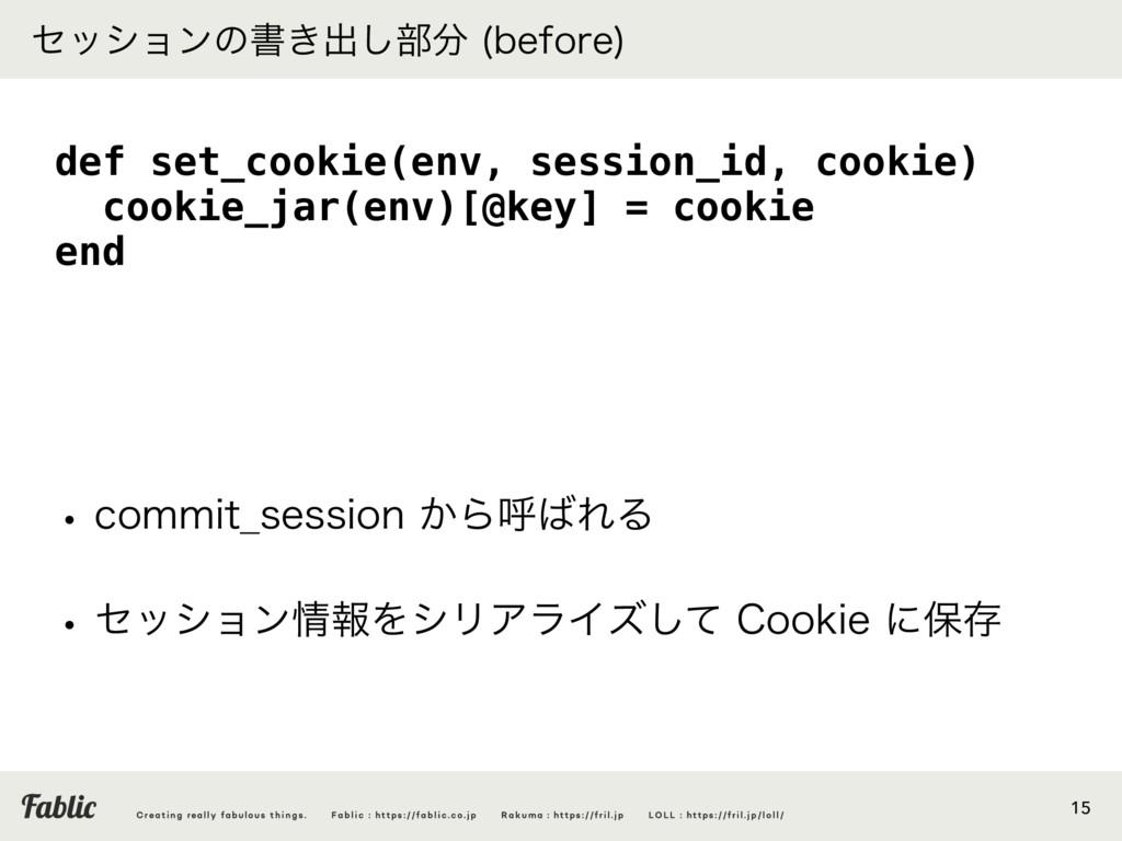 15 def set_cookie(env, session_id, cookie) cook...