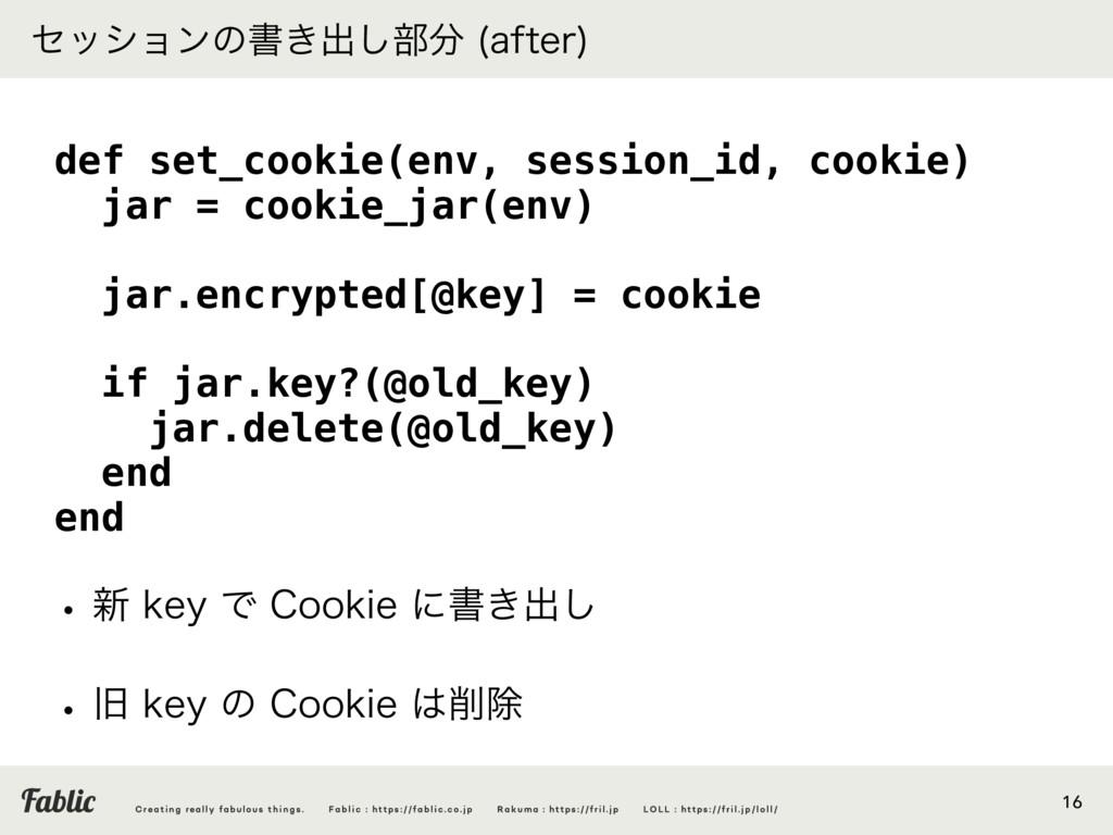 16 def set_cookie(env, session_id, cookie) jar ...