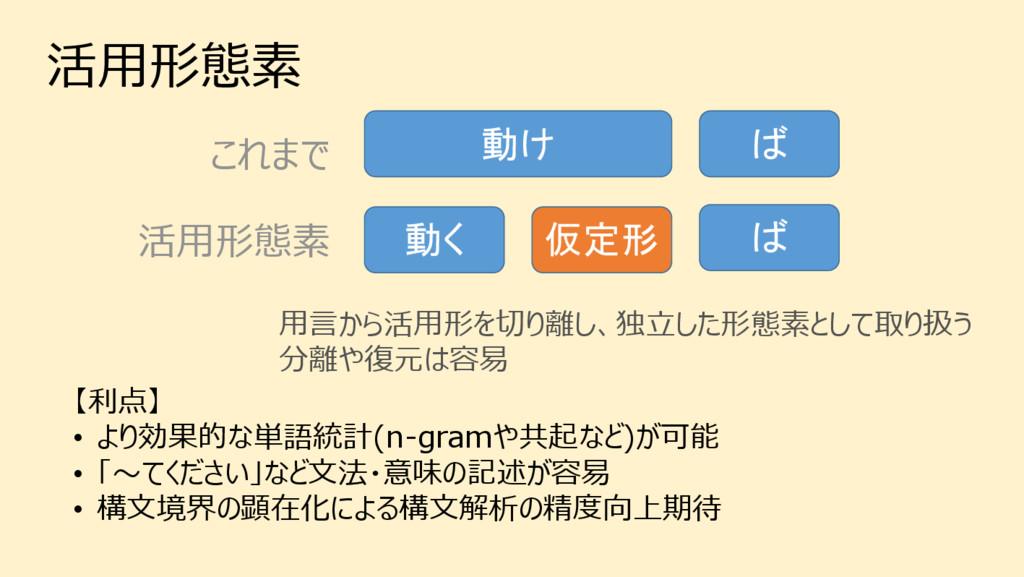 活⽤形態素 動け 動く 仮定形 ば ば 【利点】 • より効果的な単語統計(n-gramや共起...