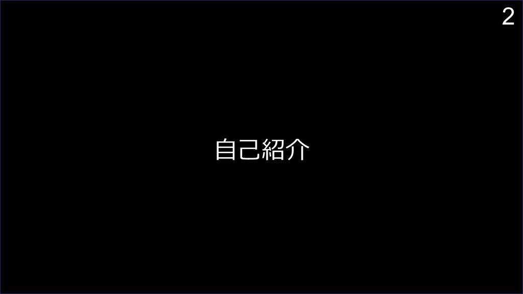 2 ⾃⼰紹介