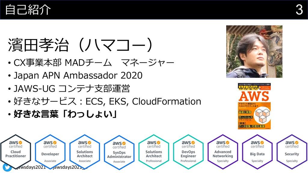 #jawsdays2021 #jawsdays2021_C 3 ⾃⼰紹介 濱⽥孝治(ハマコー)...