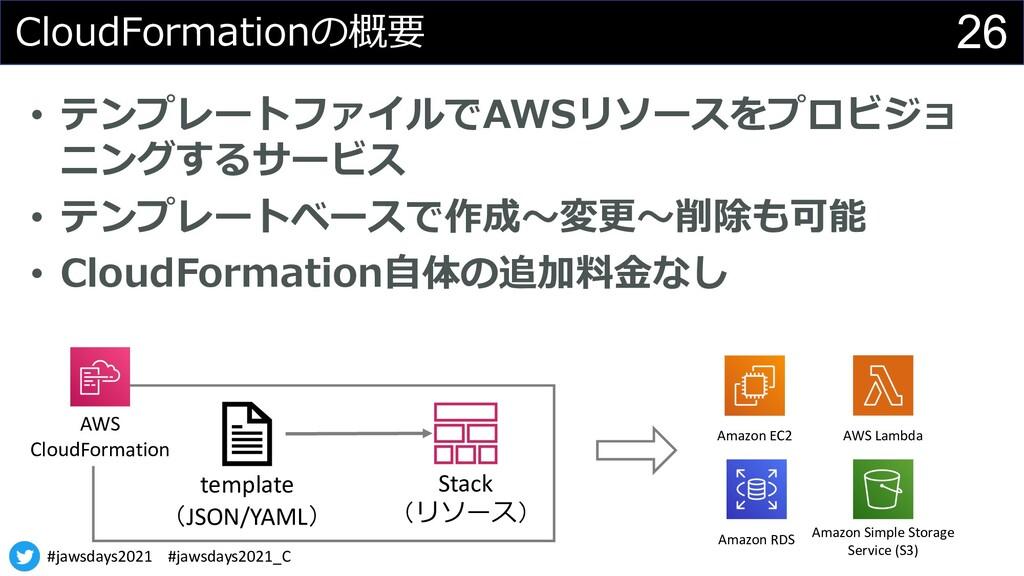 #jawsdays2021 #jawsdays2021_C 26 CloudFormation...