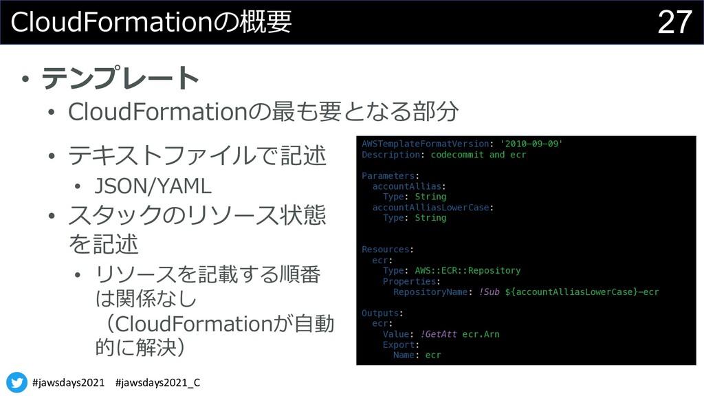 #jawsdays2021 #jawsdays2021_C 27 CloudFormation...
