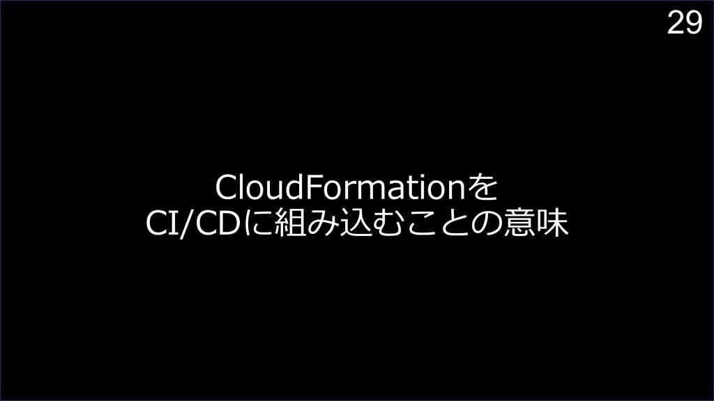 29 CloudFormationを CI/CDに組み込むことの意味