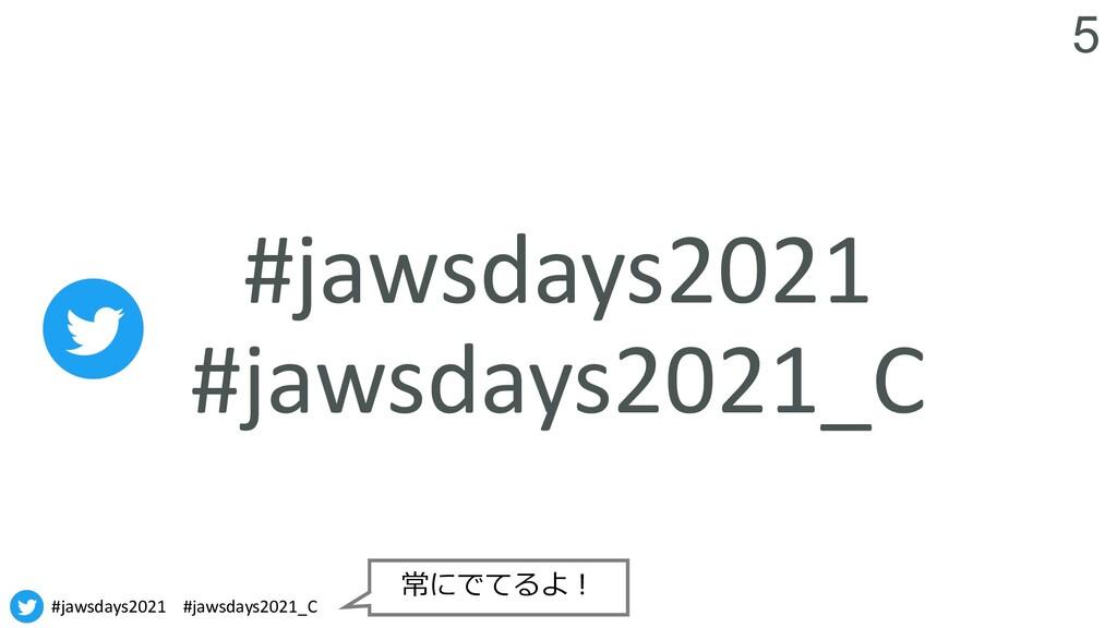 #jawsdays2021 #jawsdays2021_C 5 #jawsdays2021 #...