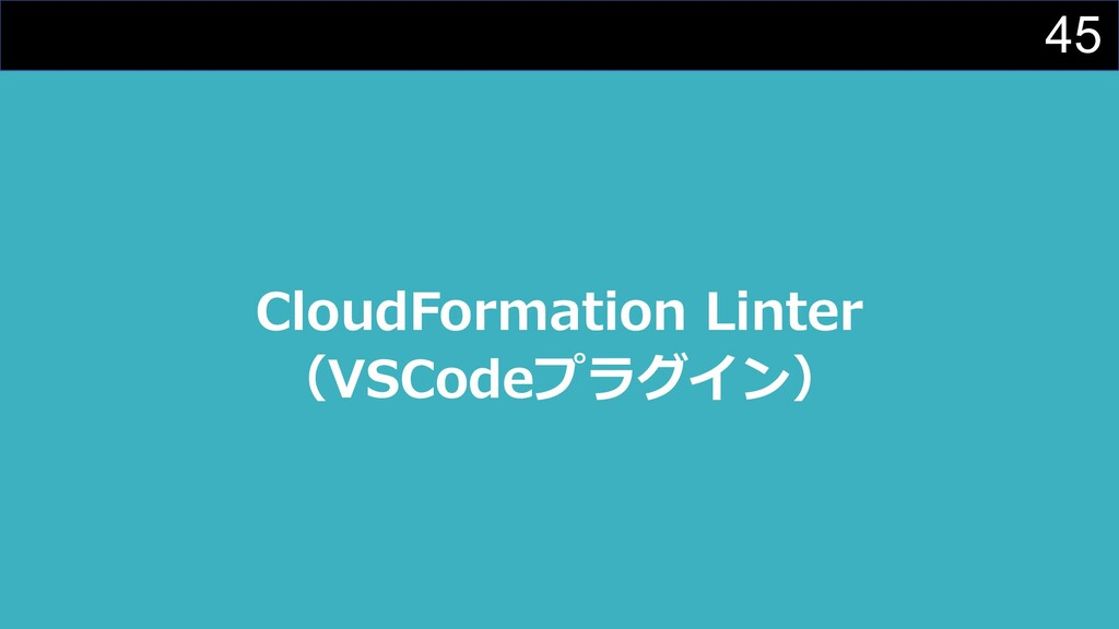 45 CloudFormation Linter (VSCodeプラグイン)