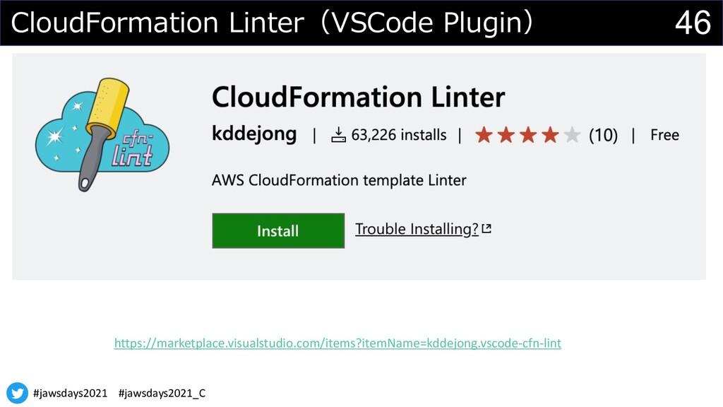#jawsdays2021 #jawsdays2021_C 46 CloudFormation...