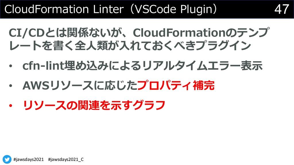 #jawsdays2021 #jawsdays2021_C 47 CloudFormation...