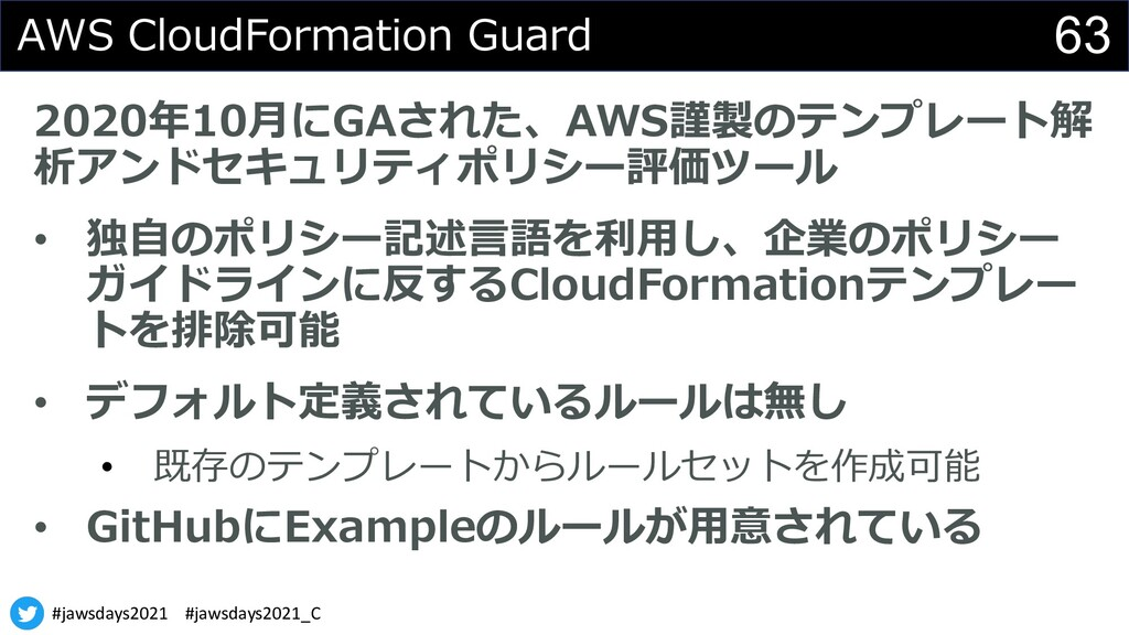 #jawsdays2021 #jawsdays2021_C 63 AWS CloudForma...