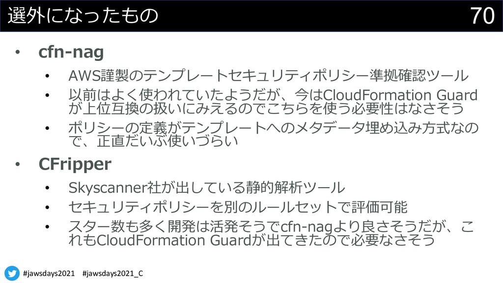 #jawsdays2021 #jawsdays2021_C 70 選外になったもの • cfn...