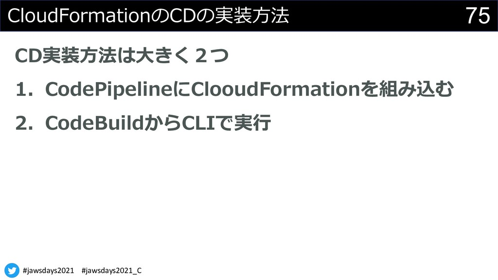 #jawsdays2021 #jawsdays2021_C 75 CloudFormation...