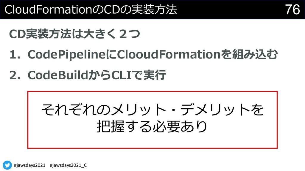 #jawsdays2021 #jawsdays2021_C 76 CloudFormation...