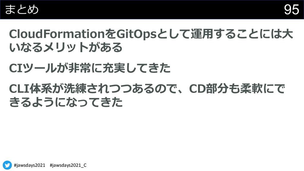 #jawsdays2021 #jawsdays2021_C 95 まとめ CloudForma...